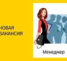 Требуется менеджер торгового зала - Руководители, администрация в Севастополе