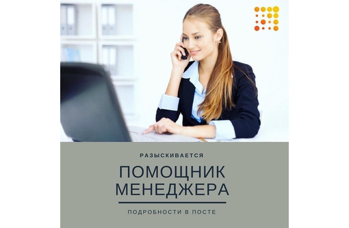 Помощник менеджера по закупкам продукции, фото — «Реклама Севастополя»