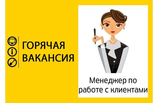 Менеджер по закупке товара - Логистика, склад, закупки, ВЭД в Севастополе