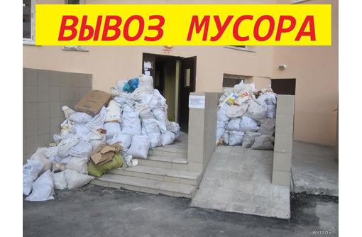 Вывоз мусора, хлама, грунта. Демонтаж. Любые объёмы!!! - Вывоз мусора в Севастополе