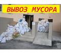 Вывоз мусора, хлама, грунта. Демонтаж. Любые объёмы!!! - Грузовые перевозки в Севастополе