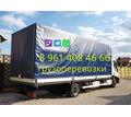 Междугородние перевозки до 10 тонн из Алушты по России - Грузовые перевозки в Алуште