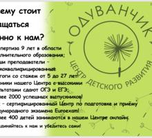 центр детского развития Одуванчик работает в новом режиме - Детские развивающие центры в Симферополе