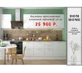 Большой асортимент кухонь, кухонных гарнитуров , шкафов купе,детских - Мебель для кухни в Крыму