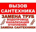 Подключение и Замена Сантехники - Сантехника, канализация, водопровод в Крыму