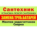 Замена и Подключение Сантехнические работы ... - Сантехника, канализация, водопровод в Евпатории
