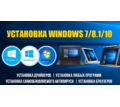 Установка/Переустановка WINDOWS 7/8/10 - Компьютерные услуги в Керчи