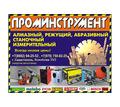 Инструменты в Севастополе, на все случаи жизни – компания «Проминструмент». Всегда низкие цены! - Инструменты, стройтехника в Севастополе