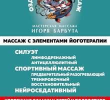 Мастерская массажа Игоря Барбута - Массаж в Ялте