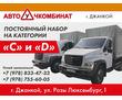 Автошкола Автоучкомбинат Джанкой, фото — «Реклама Джанкоя»