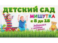 """Частный детский сад """"МИШУТКА"""" в Севастополе. - Детские развивающие центры в Севастополе"""