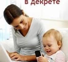 Требуется сотрудница интернет-магазина на удалении - Образование / воспитание в Черноморском