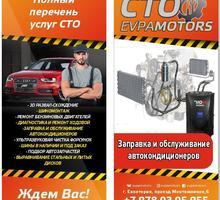 Заправка и обслуживание автокондиционеров - Ремонт и сервис легковых авто в Евпатории