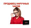 Продавец-консультант наручных часов - Продавцы, кассиры, персонал магазина в Севастополе