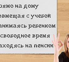 Удалённая работа  без опыта - Другие сферы деятельности в Армянске