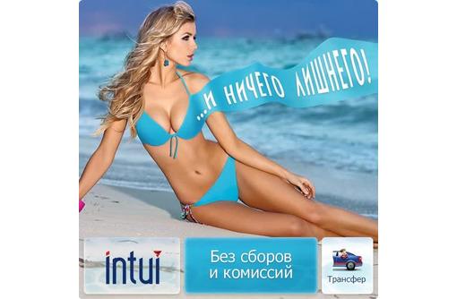 Бронирование билетов, отелей, туров, трансфер и аренда авто - Отдых, туризм в Черноморском