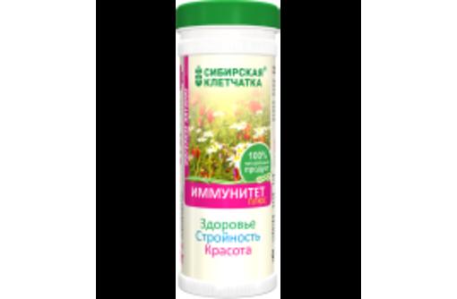 Сибирская клетчатка «Иммунитет плюс» - 170 г, фото — «Реклама Севастополя»