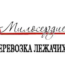 """Служба """"Милосердие"""" ПЕРЕВОЗКА ЛЕЖАЧИХ БОЛЬНЫХ - Пассажирские перевозки в Севастополе"""