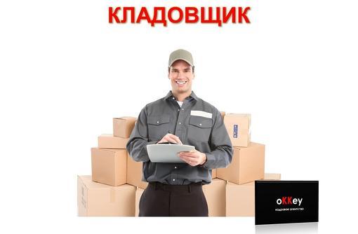Кладовщик с опытом работы, фото — «Реклама Севастополя»