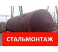 Емкость, бак, резервуары  от 1 до 3000 куб. м - Металлические конструкции в Севастополе