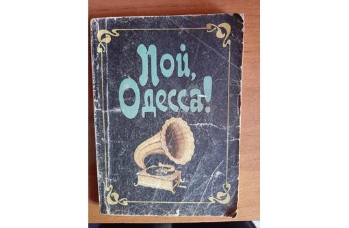Книга  -   ПОЙ  ОДЕССА., фото — «Реклама Бахчисарая»