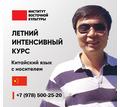 Китайский с носителем языка для взрослых и детей онлайн, офлайн от Института Восточной Культуры Крым - Детские развивающие центры в Симферополе