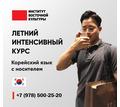 Корейский с носителем языка для взрослых и детей онлайн, офлайн от Института Восточной Культуры Крым - Детские развивающие центры в Симферополе