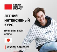 Японский язык  для взрослых и детей онлайн и офлайн от Института Восточной Культуры Крым - Детские развивающие центры в Симферополе