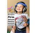 МЕТОД ТОМАТИС нейро-сенсорная стимуляция головного мозга - Детские развивающие центры в Севастополе