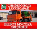 """Вывоз, утилизация строительного мусора по Крыму - ООО """"Биопартнер"""": быстро, качественно! - Вывоз мусора в Симферополе"""