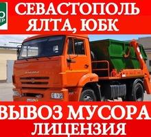 Вывоз строительного мусора по Севастополю - Вывоз мусора в Севастополе