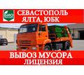 Вывоз строительного мусора по Севастополю - Строительные работы в Севастополе