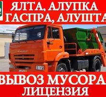 Вывоз строительного мусора Ялта - Вывоз мусора в Ялте