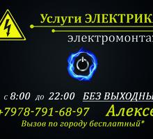 Электрик/Электромонтаж - Электрика в Бахчисарае