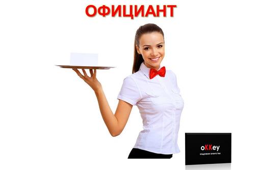 Официант-продавец в кафе с проживанием г.Москва, фото — «Реклама Севастополя»