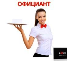 Официант-продавец в кафе с проживанием г.Москва - Бары / рестораны / общепит в Севастополе
