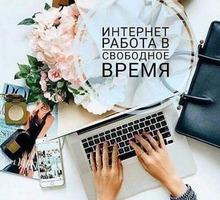 Работа дома - Работа на дому в Севастополе