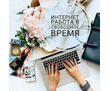 Работа дома, фото — «Реклама Севастополя»