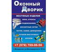 «Оконный дворик» - предлагает товары для ухода за окнами, ремонт окон, фурнитуру в Феодосии! - Ремонт, установка окон и дверей в Крыму
