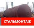 Металлоконструкции - ёмкость, бак, резервуар  для дач, кооперативов, санаториев., фото — «Реклама Севастополя»