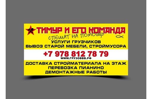 Вывоз строительного мусора Севастополь., фото — «Реклама Севастополя»