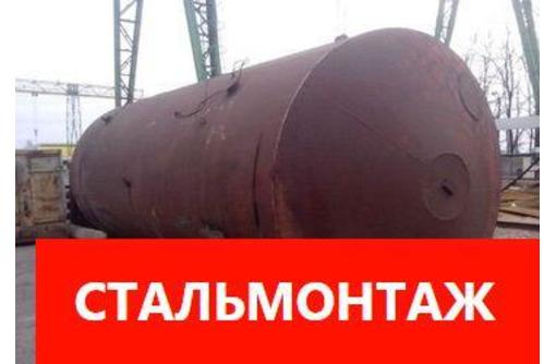 Изготовление баков и ёмкостей. Продажа 8,5 куб м 3.0*1,7*1,7 м (люк и кран) на подсобке. - Металлические конструкции в Севастополе