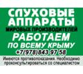 Слуховые аппараты в Крыму – мировые бренды, доступные цены. Приходите! - Медтехника в Симферополе