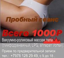 Вакуумно-роликовый массаж тела (лимфодренажный, LPG, аппарат Vortex). - Массаж в Симферополе