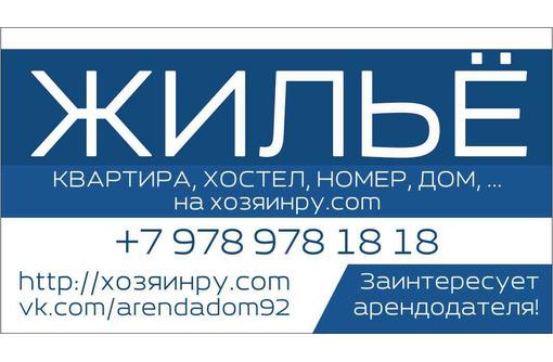 Аренда напрямую от собственника, продажа недвижимости в Севастополе – «Хозяин»: качественно и честно, фото — «Реклама Севастополя»