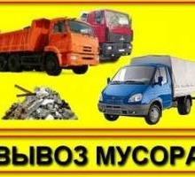 Вывоз строительного мусора, грунта, хлама. Демонтажные работы. Любые объёмы!! - Вывоз мусора в Симферополе