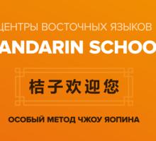 Китайский язык - Языковые школы в Севастополе