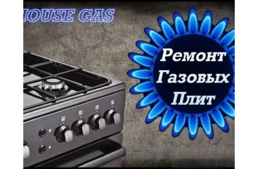 Профилактика Ремонт Установка Плит, фото — «Реклама Евпатории»