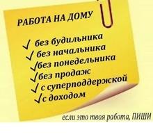 Менеджер  удаленно - СМИ, полиграфия, маркетинг, дизайн в Симферополе