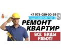 Ремонт и Отделка квартир, домов под ключ - Ремонт, отделка в Симферополе